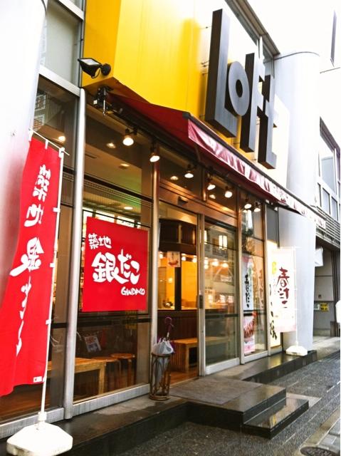 築地銀だこ LOFT名古屋店