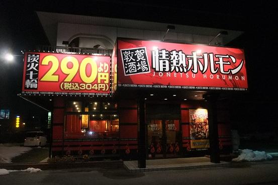 敦賀酒場 情熱ホルモン