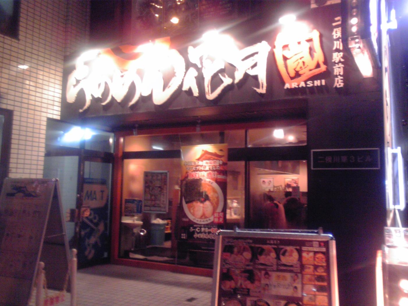らあめん花月嵐 二俣川駅前店
