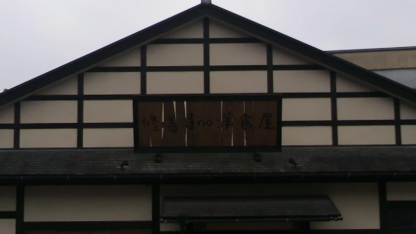 修善寺 no 洋食屋