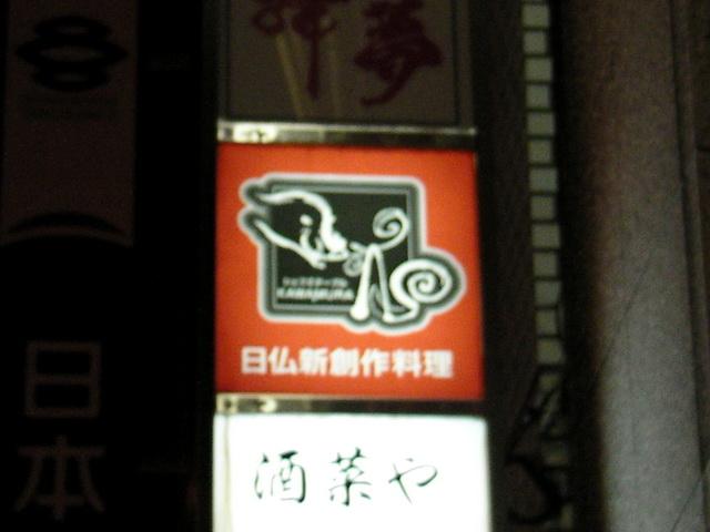 シェフズテーブル・カワムラ