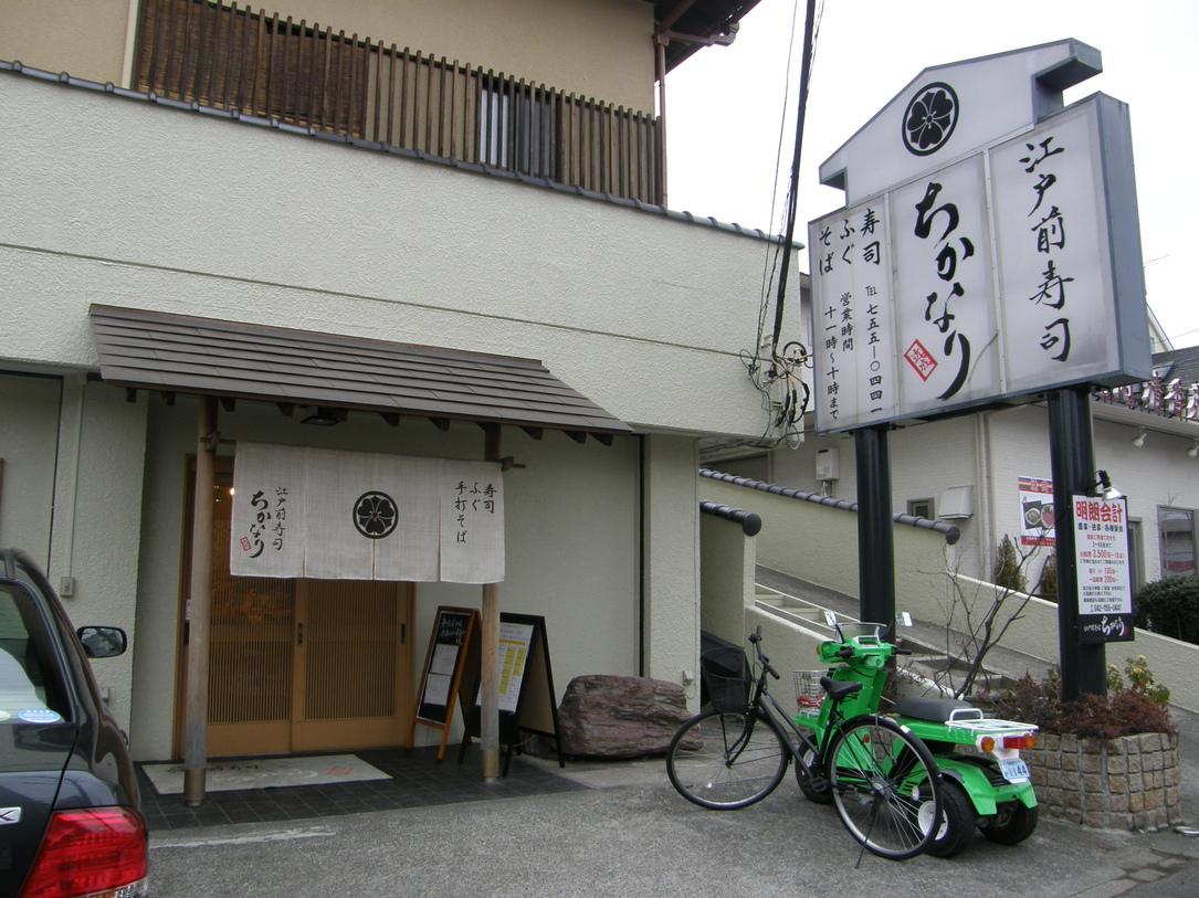江戸前寿司 近成