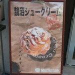 11896451 - お店オリジナル「鵠沼シュークリーム」