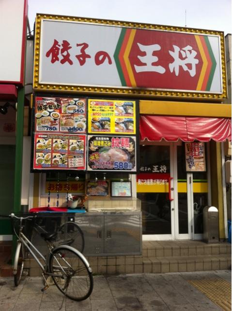 餃子の王将 新瑞橋店