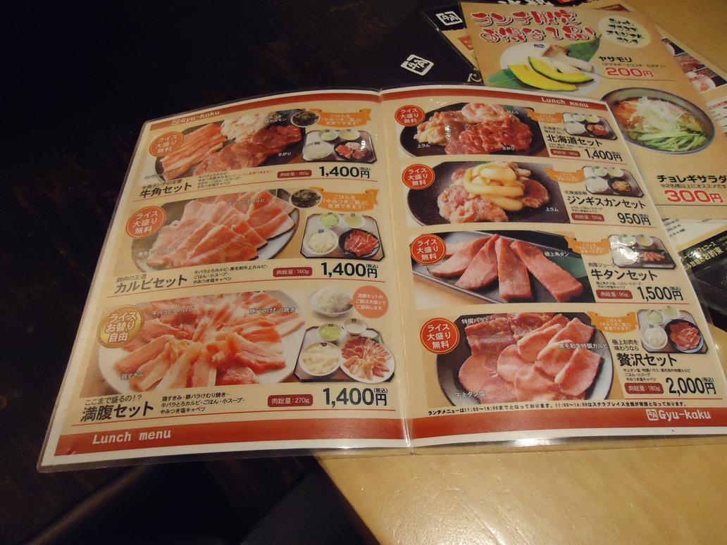 牛角 札幌ステラプレイス店