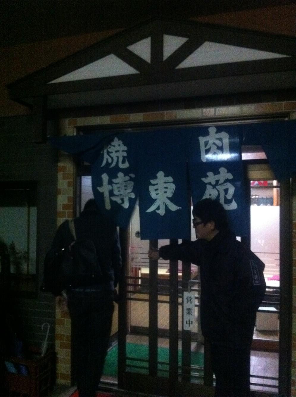 焼肉 博東苑