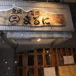 丸二 - 外観 1 【 2012年3月 】