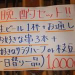 丸二 - 外メニュー 2 【 2012年3月 】