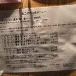 丸二 - 外メニュー ランチ 【 2012年3月 】