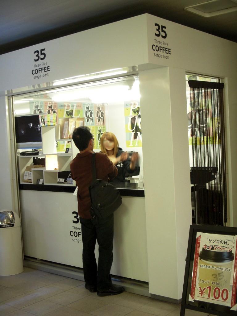 スリーファイブコーヒースタンドカフェ 首里駅店