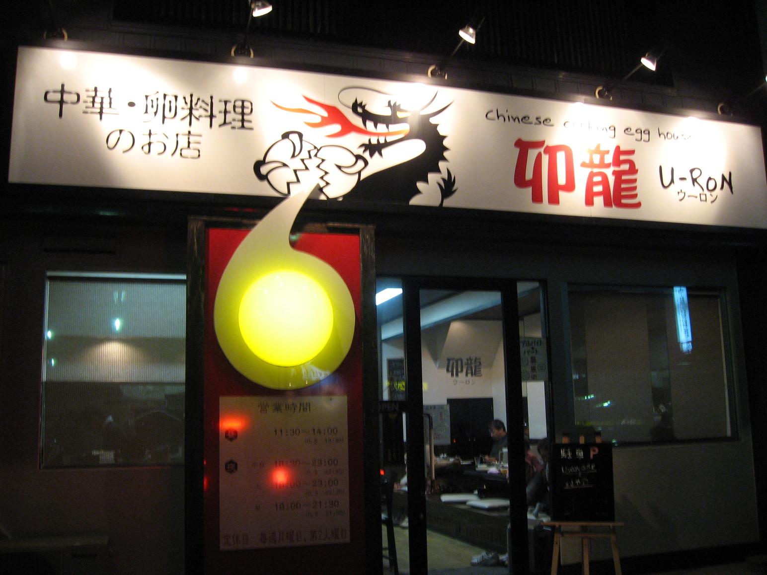 中華・卵料理のお店 卯龍