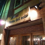 ラ・フォルツァ・デル・ソーレ - 新宿3丁目 路地の奥