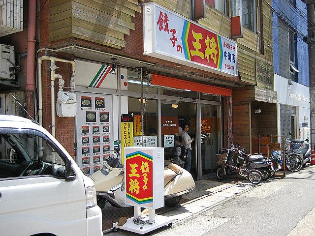 餃子の王将 中町店