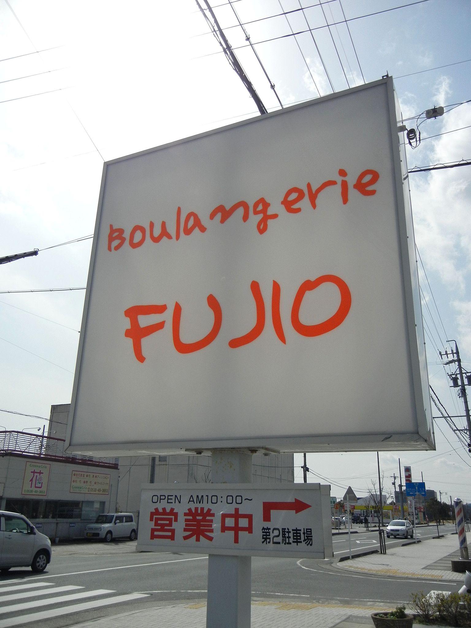 Boulangerie�@FUJIO