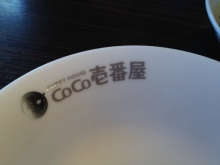CoCo壱番屋 大正区三軒家店