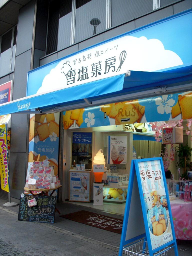 雪塩菓房 国際通り店