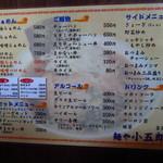 麺や 小五郎 - メニューUP