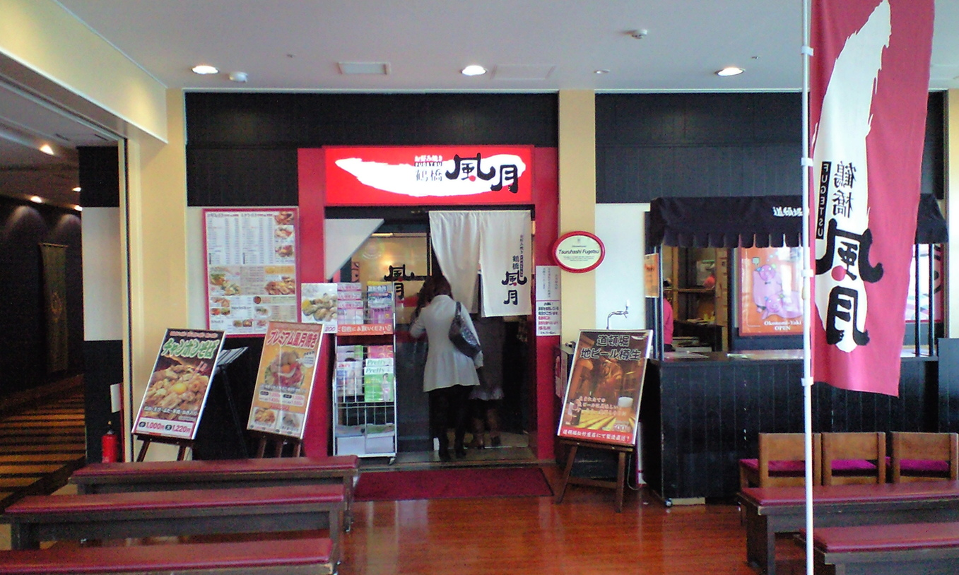 鶴橋風月 天保山マーケットプレース店