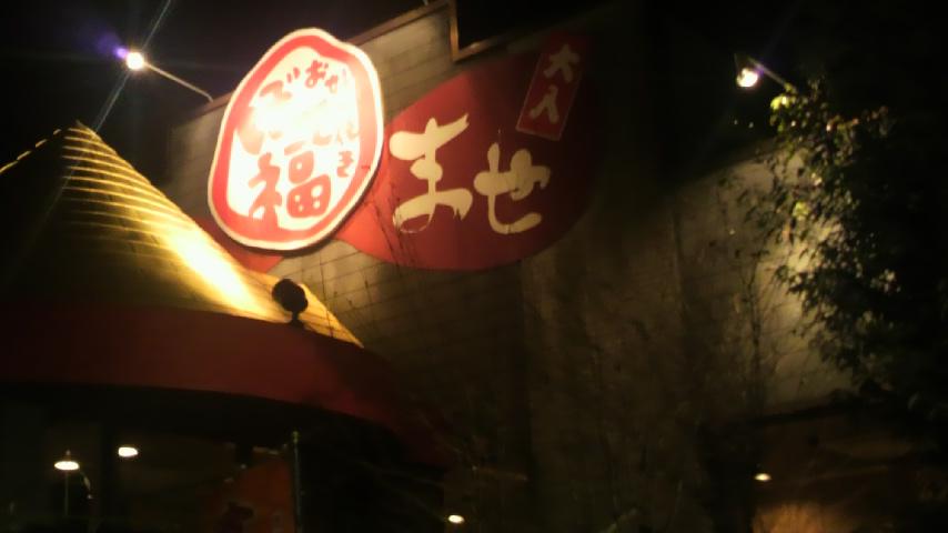 ぼて福 三島店