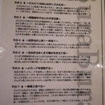 油そば専門店ぶらぶら - 食べ方指南書、読むべし!