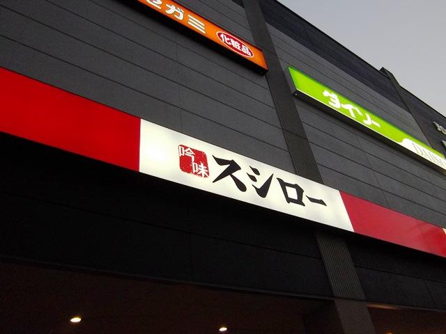 スシロー 小倉井堀店