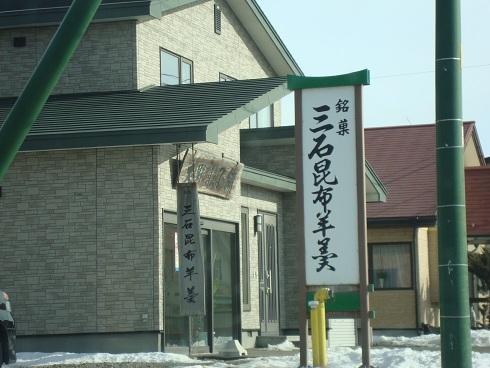 大野菓子舗
