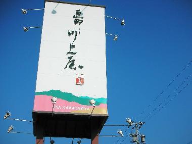 恵那川上屋  中央店