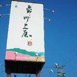 恵那川上屋  - かんばん
