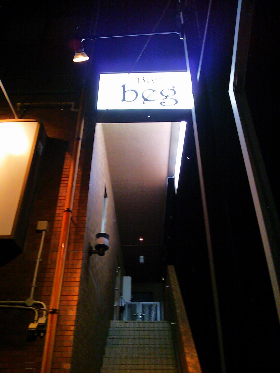 Bar beg