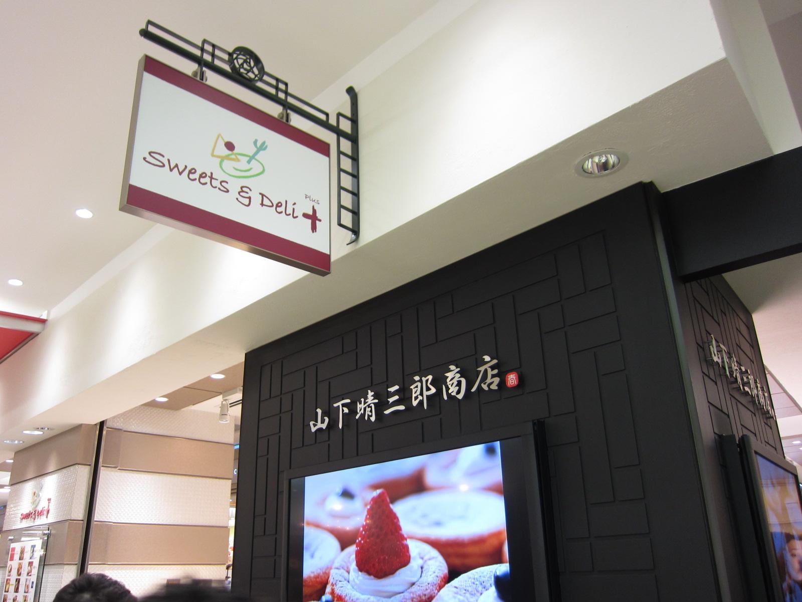 山下晴三郎商店 横浜ポルタ店