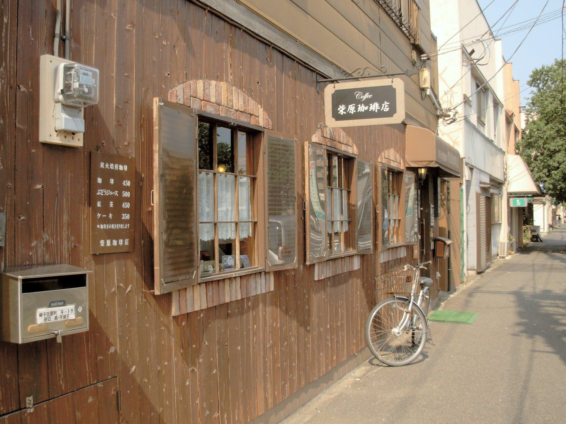 柴原珈琲店