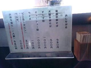 中華そば大石家 諏訪店