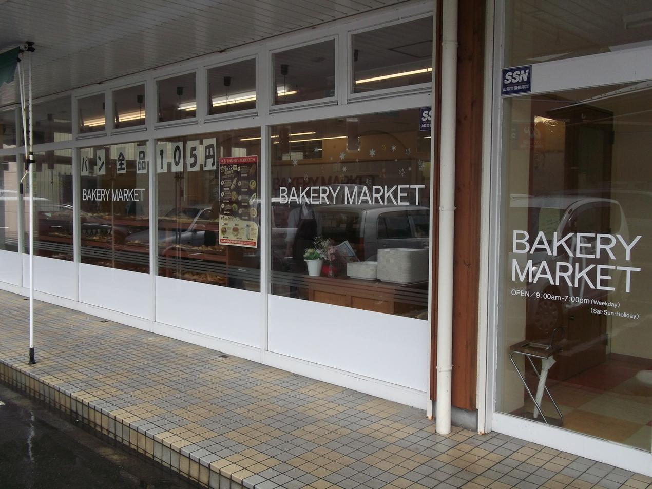 ベーカリーマーケット 東伯アプト店