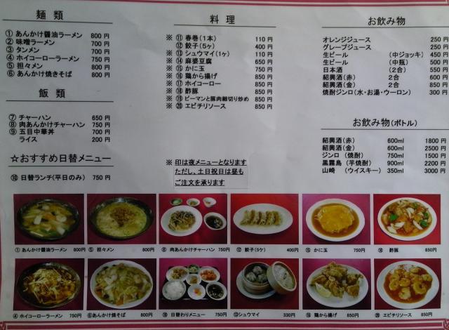 中華料理菜館