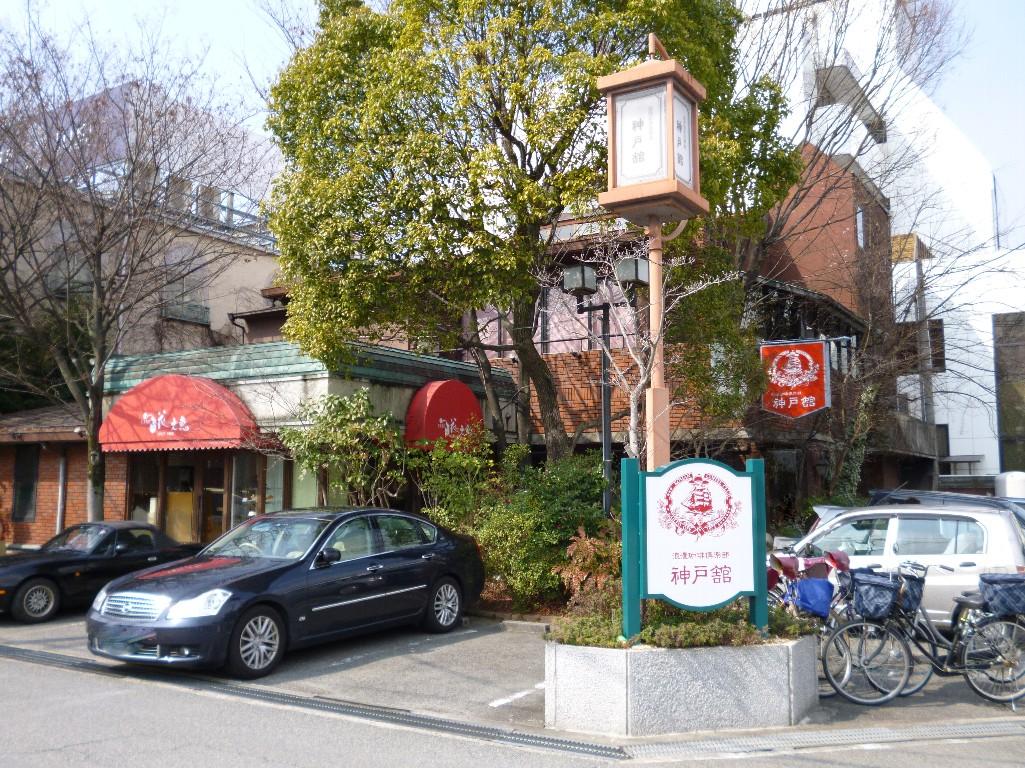 神戸館 本店