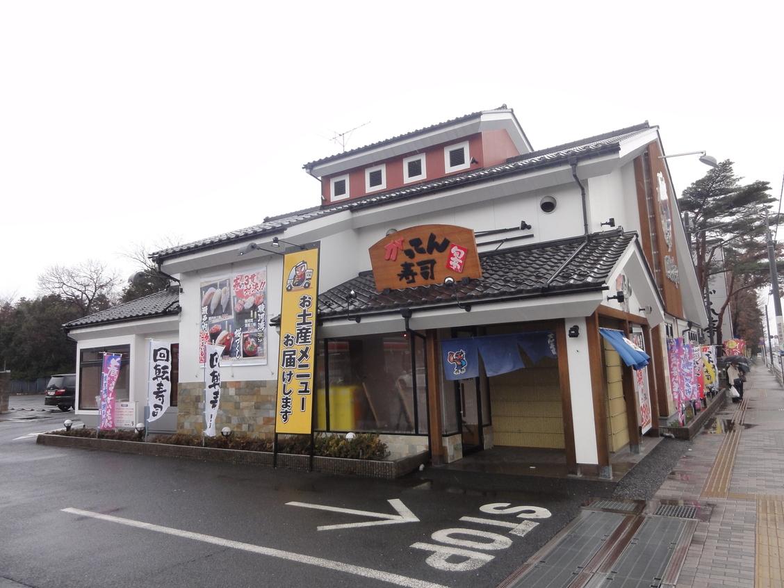 がってん寿司 野田店