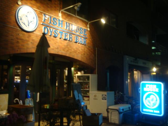 フィッシュハウスオイスターバー 恵比寿東口店