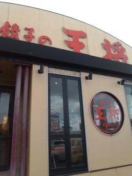 餃子の王将 三木店