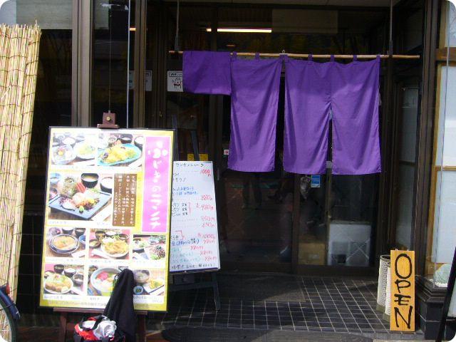 彩旬酒処 ふじき