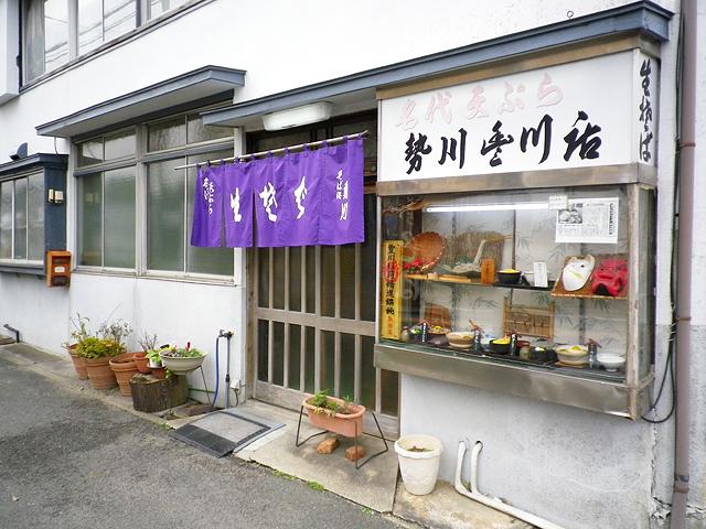 勢川 豊川店