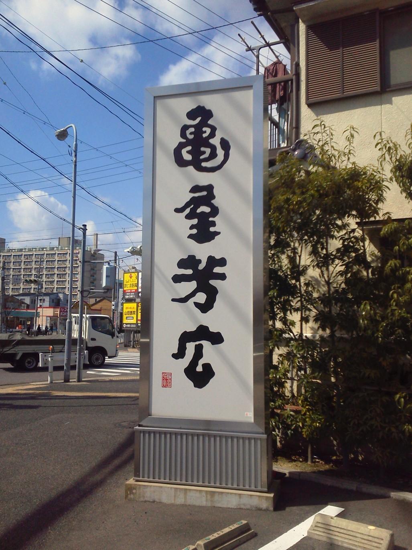亀屋芳広 城北店