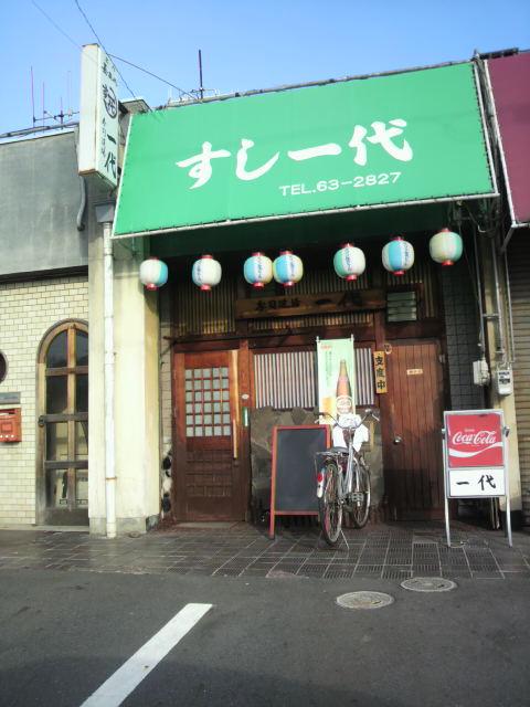 寿司道場一代