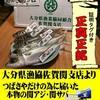つばさや - 料理写真:現地直送!!関アジ・関サバ