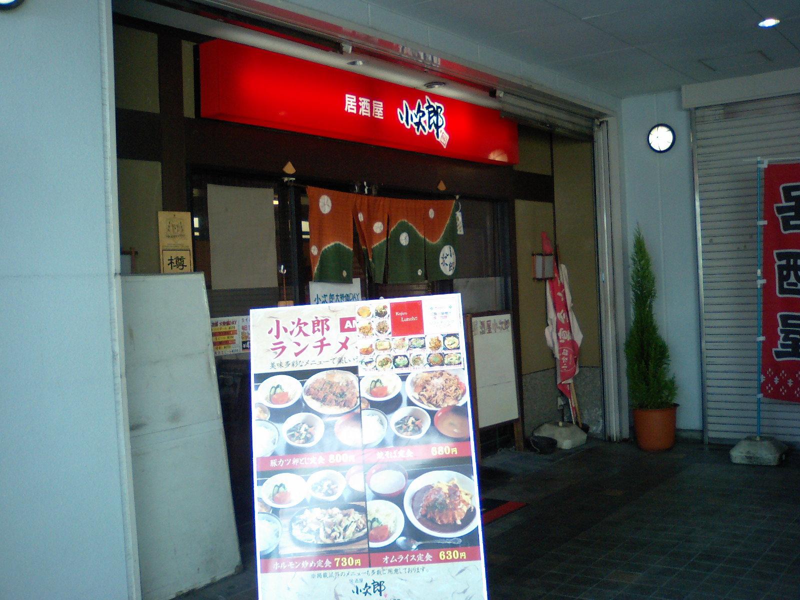 居酒屋 小次郎 南港店