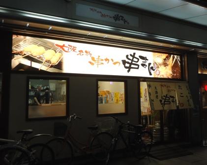 串まん 千里丘駅前店