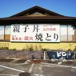 12053623 - 比内やサスケ 安積町店 外観(2011.12.29撮影)