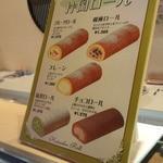 片岡食品 -