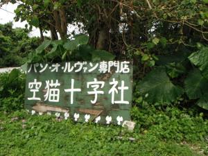 パン・オ・ルヴァン専門店 空猫十字社