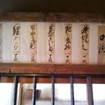 12066686 - 口演と書かれた昔のお品書きが壁にかけられています。