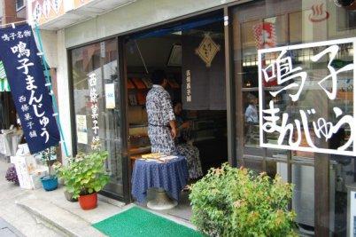 西條菓子舗 駅前店